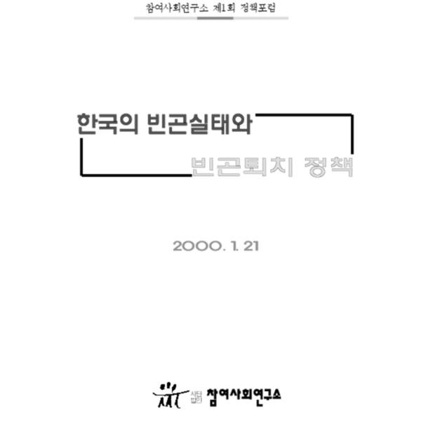 한국의 빈곤실태와 빈곤퇴치 정책 (제1회 정책포럼_