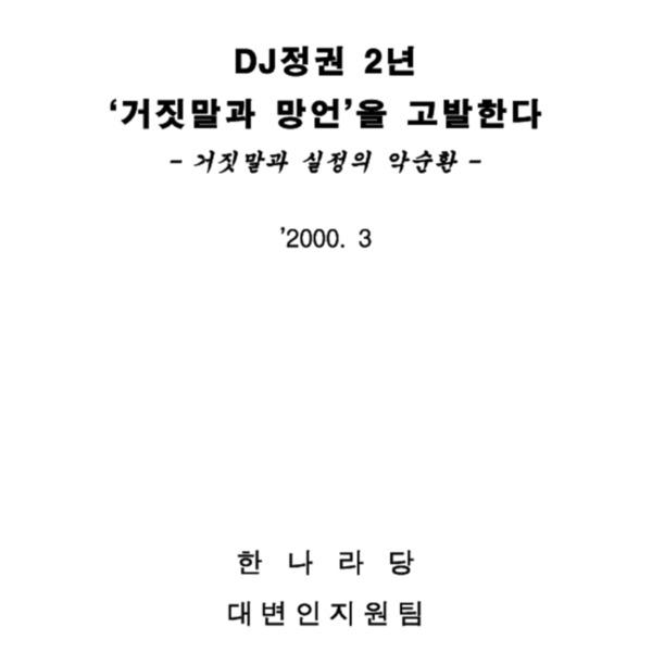 한나라당 - DJ정권 2년간의 거짓말과 망언 고발
