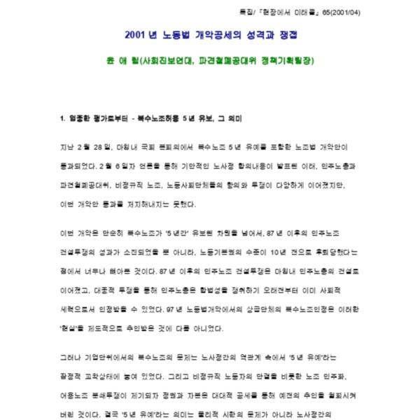 윤애림 - 2001년 노동법 개악공세의 성격과 쟁점 [현장에서 미래를 65, 2001]