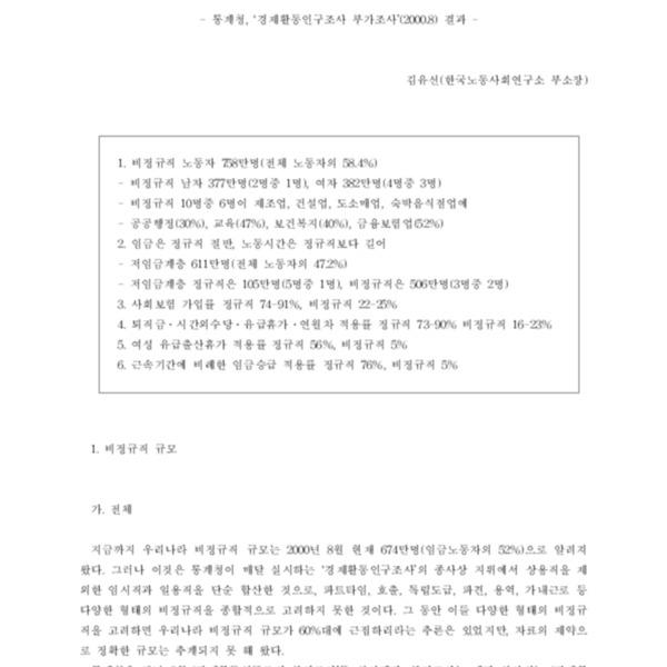 김유선 - 비정규직 규모와 실태 [산업노동학회 2001.5.26]