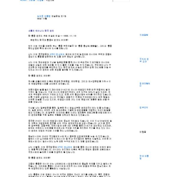 김대중 - 새롭게 태어나는 한국 경제 (1998.11.19)