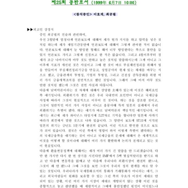 제25회 공판기록 (99.06.07) 이효계, 최공필