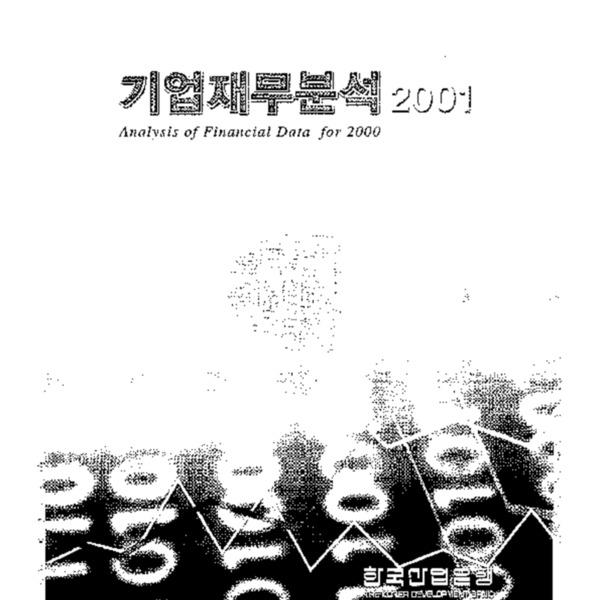 기업재무분석 2000