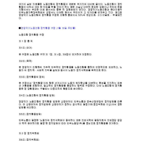 노동조합 정치활동 관련 자료 I - 영창악기노동조합 정치활동 규정 (2000.2)