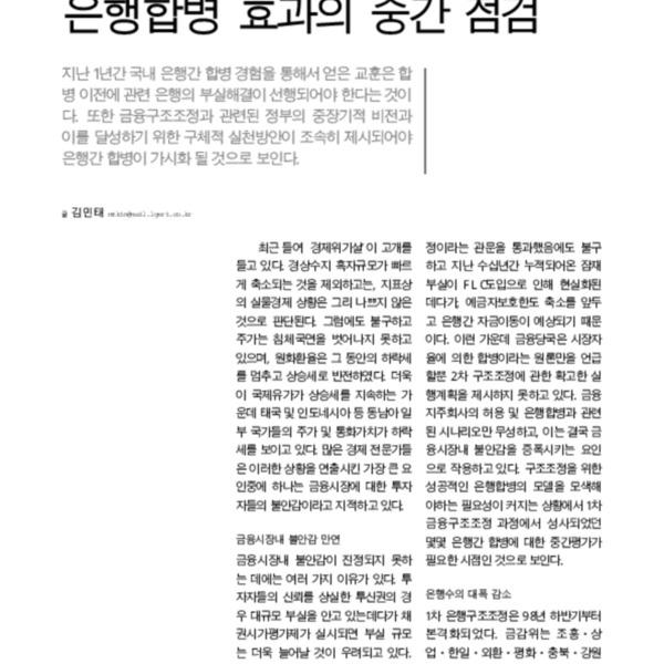 은행합병 효과의 중간 점검 (LG경제연구원 2000-5-31 573호)