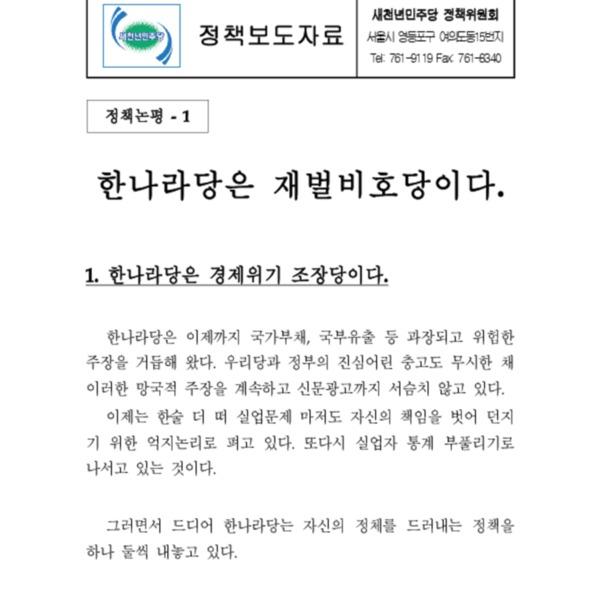 민주당 - 한나라재벌정책비판 2 (2000.4.1)