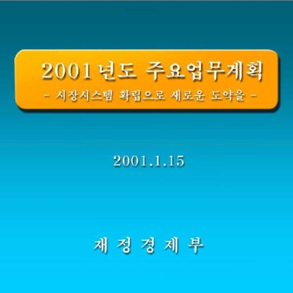 재정경제부 - 2001년도 주요 업무계획 - 시장시스템 확립 슬라이드 (대통령 보고 2001.1.15)
