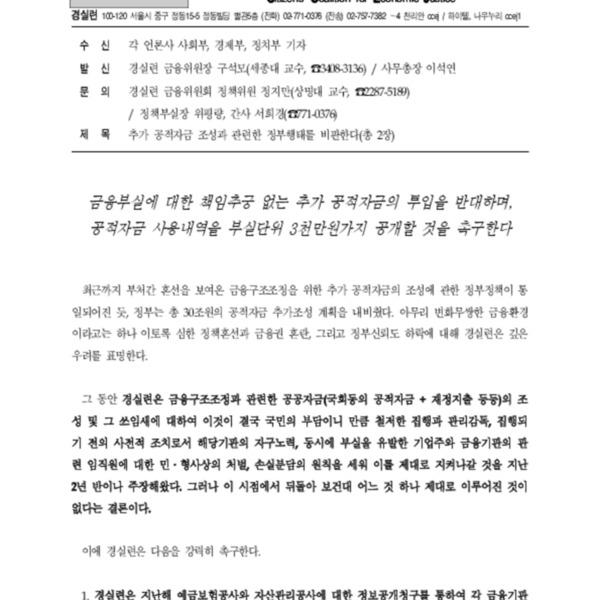 2000-05-16 [정책실]추가 공적자금투입 관련 경실련 입장