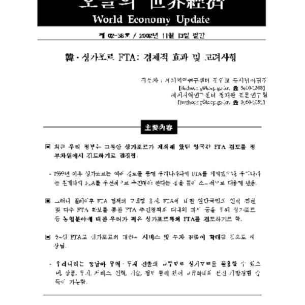 정인교 - 한-싱가포르FTA [대외경제정책연구원]