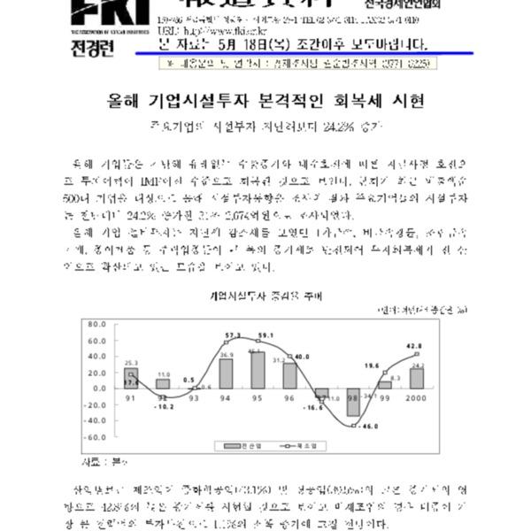 올해 기업시설투자 본격적인 회복세 시현 (2000.05.18)