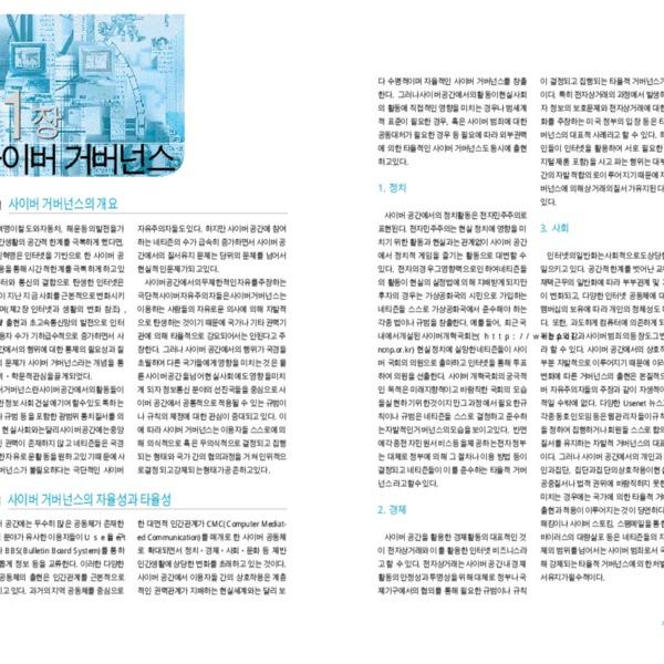정보통신부 한국 인터넷 백서 2000 - 제4편 제1장 인터넷 기반구조