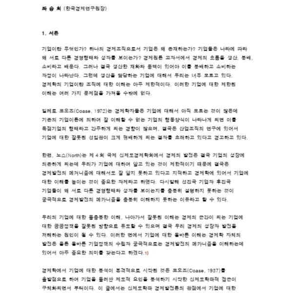 좌승희 - 신제도학파의 패러다임 (2001)