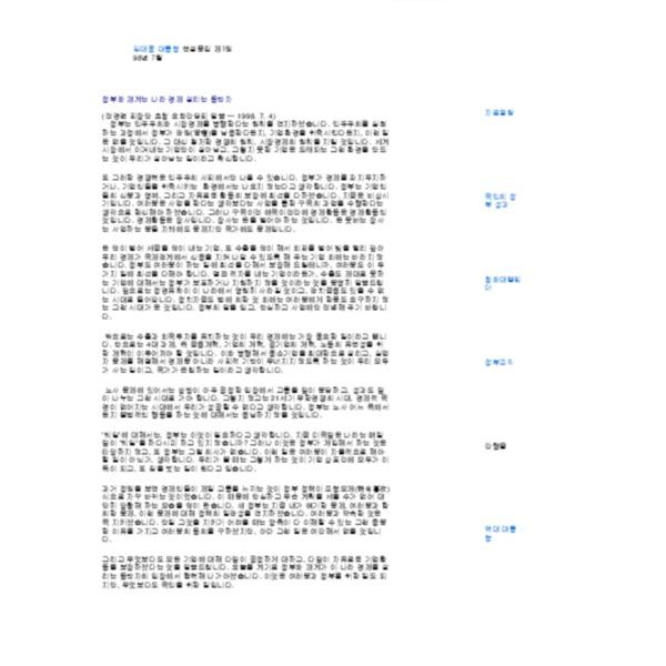 김대중 - 정부와 재계는 나라 경제 살리는 동반자 (1998.7.4)