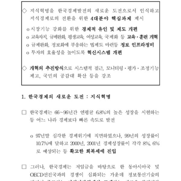 세계은행의 한국의 지식기반경제 발전전략 보고서 (2000)