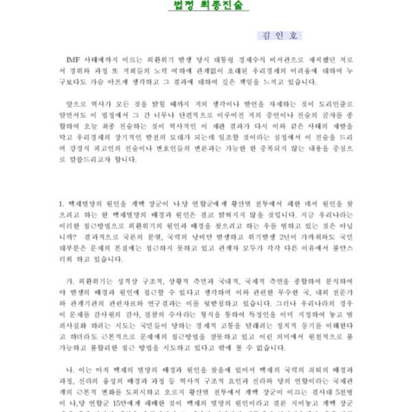 김인호 1심공판 최후진술