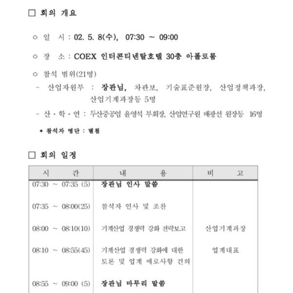 산자부 - 기계산업경쟁력강화회의계획(02.5.8)