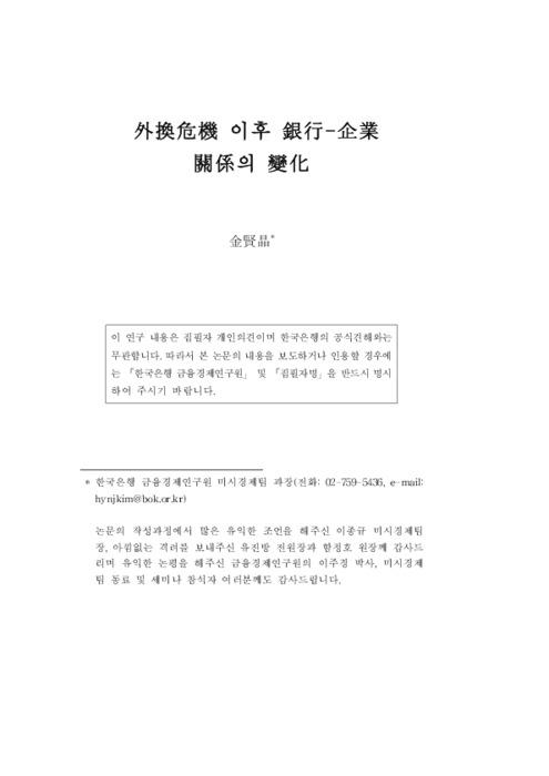 한국은행 - 외환위기 이후 은행-기업 관계의 변화(금융경제연구 제130호)