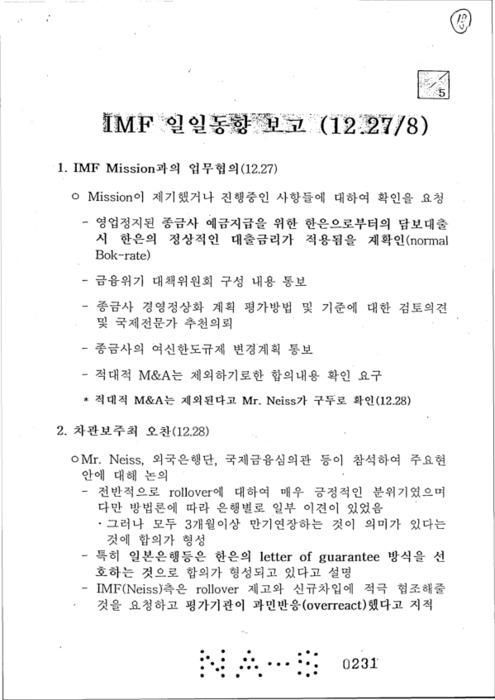 IMF 일일동향 보고(12.27/28)