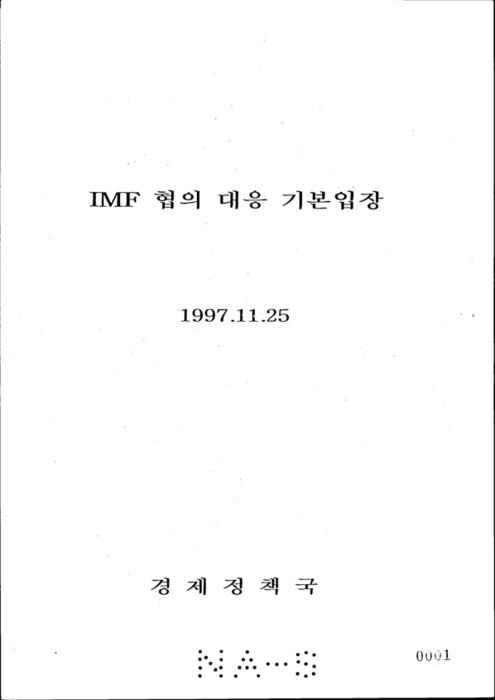 IMF 협의 대응 기본입장