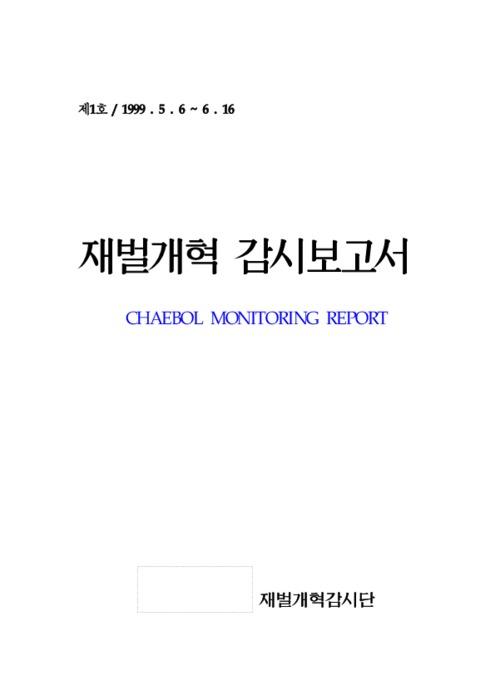 재벌개혁 감시보고서
